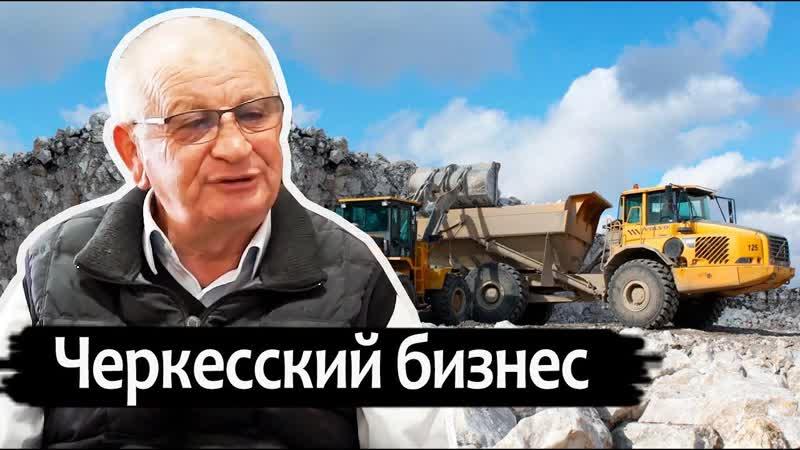 Уникальное интервью черкесского бизнесмена
