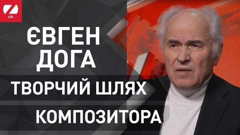Євген Дога Інтерв'ю з Литвиненко на ZIK 16 02 2020