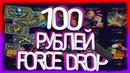 ПРОВЕРКА ForceDrop! ЗАКИНУЛ 100 РУБЛЕЙ ВЫПАЛ НОЖ?