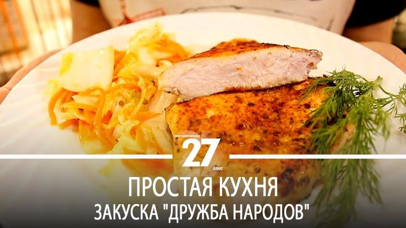 Простая кухня Закуска Дружба народов