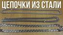 ЦЕПОЧКИ ИЗ НЕРЖАВЕЮЩЕЙ СТАЛИ 316L С АЛИЭКСПРЕСС - ХИРУРГИЧЕСКАЯ СТАЛЬ