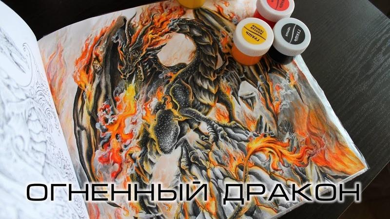 МК Как нарисовать огонь пламя Огненный дракон Мифоморфозы