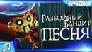 ПЕСНЯ Разбойный Бандит - Showdown Bandit [Fan Song] (Песня На Русском По игре От Создателей Bendy)