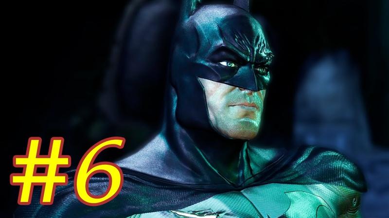 Прохождение Batman Arkham Asylum часть 6 ВАТНАЯ ПЕЩЕРА