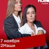 #2Маши, 27 ноября в «Максимилианс» Новосибирск