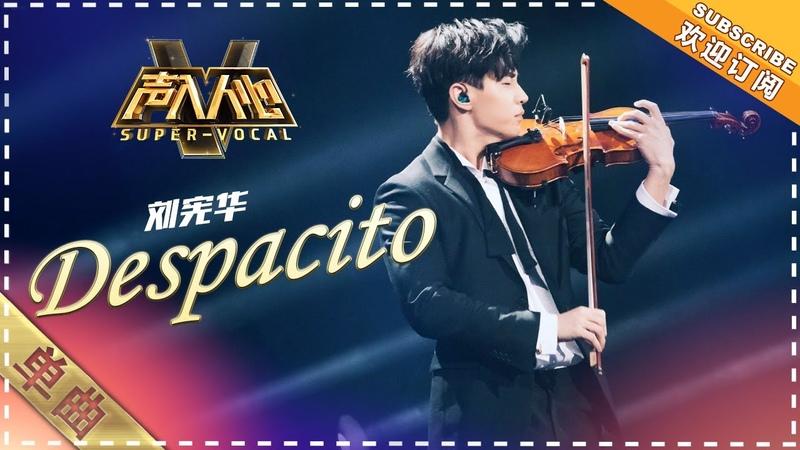 刘宪华《despacito》:当刘宪华拉起小提琴时,简直不要太帅! 单曲纯享《声 2