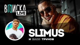 Slimus (Slim)  Guf, переезд в Штаты, Паша Техник президент, Джиган масон