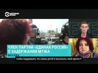 """Член """"Единой России"""", мужа которой задержали в Москве, уходит из партии"""