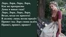 Немецкий марш Lore Lore Lore с переводом на русский Песня Лоре Лоре Лоре Wehrmacht lyrics