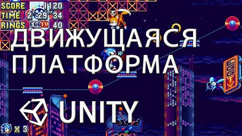 Движущаяся платформа и взаимодействие с ней Moveing platform Unity легко