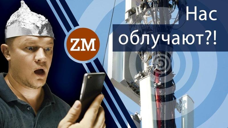 5G, WI-FI, сотовые телефоны, очередная фобия или реальная опасность.
