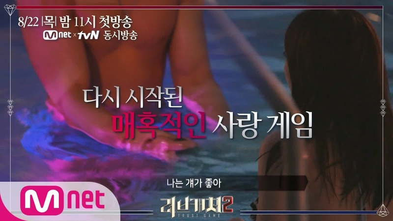 Love Catcher 2 [예고] 8일 간의 은밀한 유혹, 다시 시작된 10인 남녀의 매혹적인 사랑 게임 190513 EP.0
