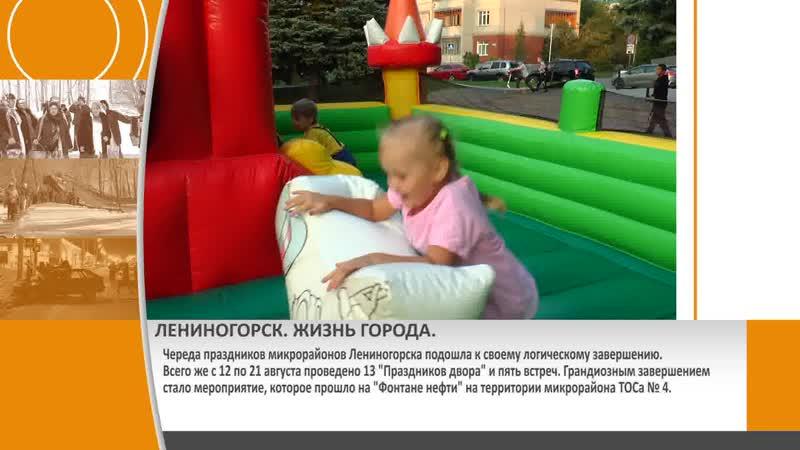 Дайджест народные новости Лениногорска и Бугульмы от 22.08.19