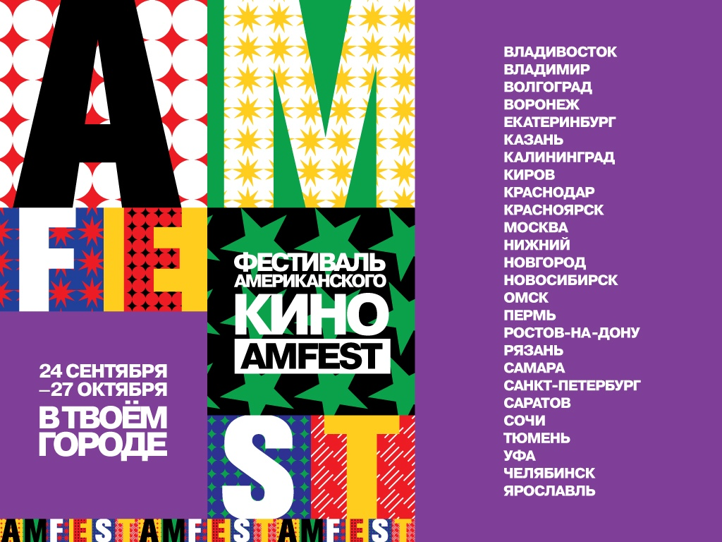Афиша Москва Фестиваль американского кино AMFEST