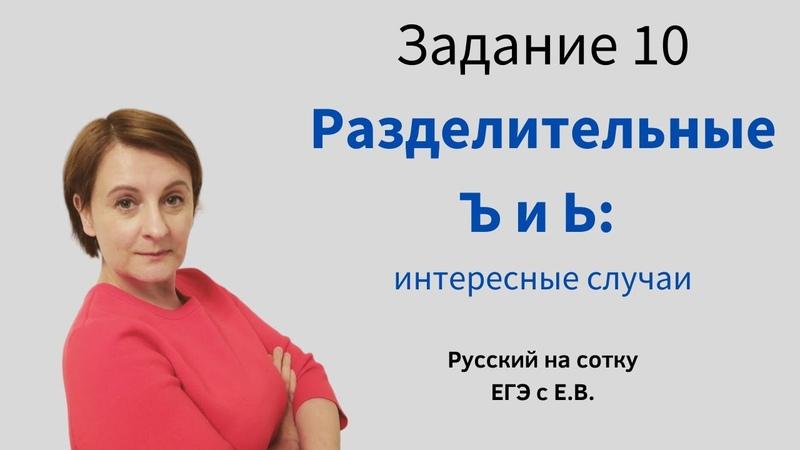 ЗАДАНИЕ 10 ЕГЭ по русскому языку 2020. Разделительные Ъ и Ь.