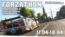 Обновление 8, новый CarPack и ранговый дрифт - Forza Horizon 4 (Forzathon 11.04-18.04)