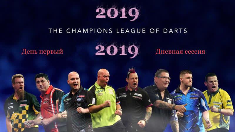Champions League of Darts 2019. День первый. Дневная сессия. часть 1