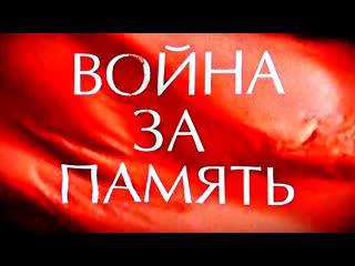 """""""Война за память. """"   д/ф  Андрея Кондрашова"""