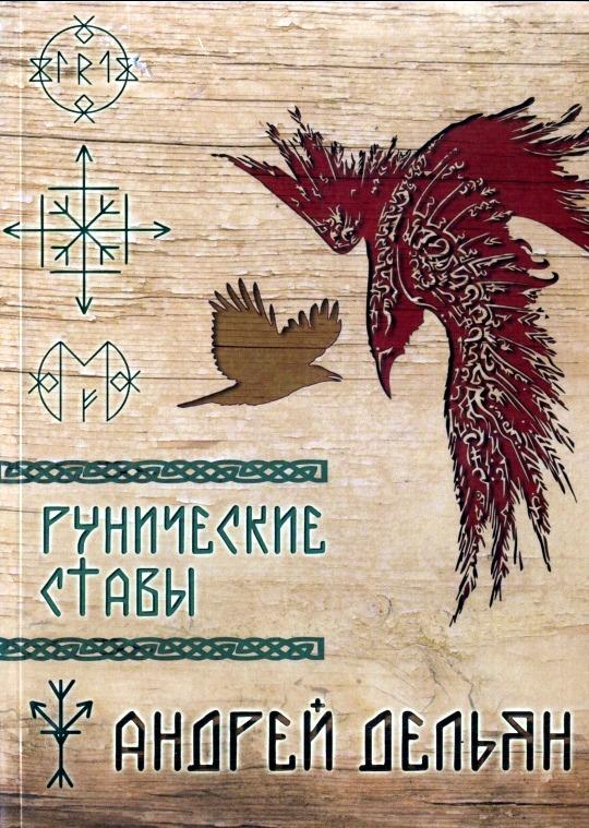 Дельян Андрей - Рунические ставы EQ1_lcWPpLM