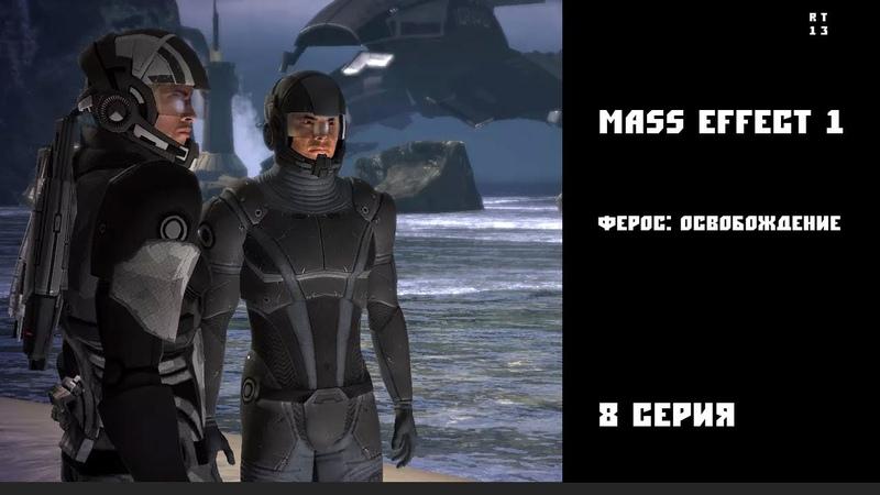 RT13 Mass Effect 8 серия освобожение Фероса