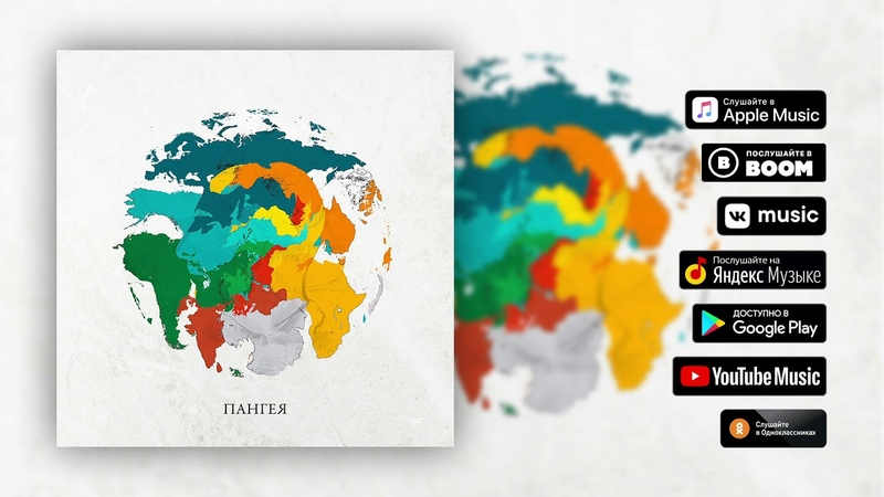 L'ONE feat Леонид Агутин Феникс Альбом Пангея