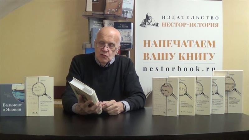 Константин Маркович Азадовский про серию книг Современная русистика