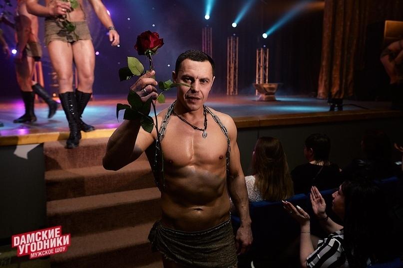 Фото из группы ВКонтакте «Мужское шоу «ДАМСКИЕ УГОДНИКИ»