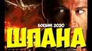 Боевик 2019 подрезал бандита ШПАНА @ Русские боевики 2019 новинки HD 1080P