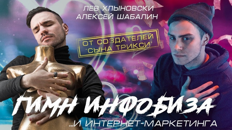 Гимн инфобиза Хлыновски и Шабалин