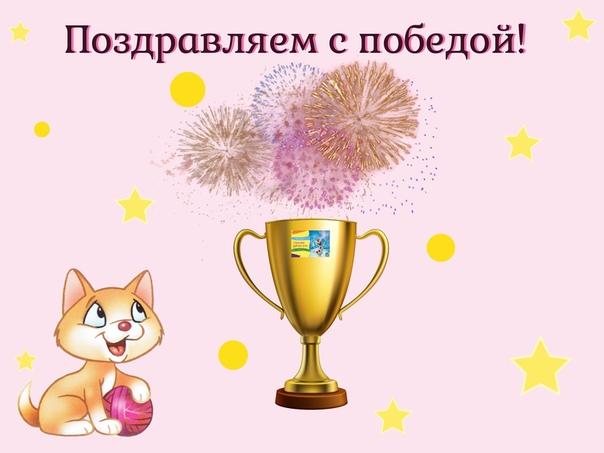 пироги поздравления с победой в фитнес конкурсе далее