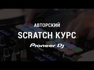 Авторские scratch курсы в официальной dj школе бренда pioneer dj