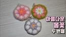 [코바늘하나로]아름다운 봄꽃 두 번째 crochet