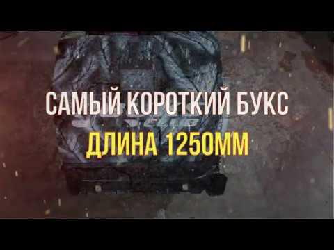 Самый короткий мотобуксировщик длина 1250мм BUKS CLUB