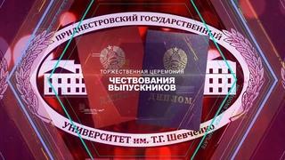 ТОРЖЕСТВЕННАЯ ЦЕРЕМОНИЯ ЧЕСТВОВАНИЯ ВЫПУСКНИКОВ ПГУ ИМ. Т.Г. ШЕВЧЕНКО 2020 ГОДА.