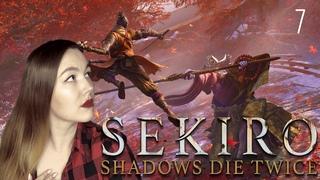 НЕУГОМОННАЯ (7) ⛩️ SEKIRO: Shadows Die Twice ⛩️ Полное женское прохождение на русском