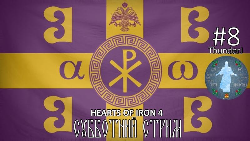 Возрождение Византийской Империи HOI4 Стрим 8