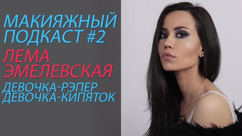 Лема Эмелевская про рэп, баттлы, версус, Оксимирона и Моргенштерна