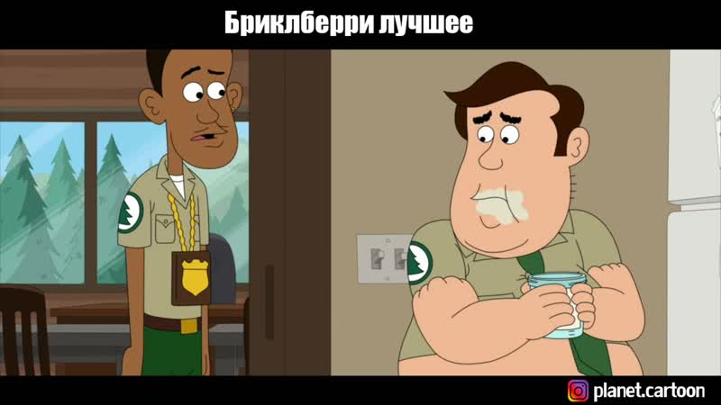 Бриклберри | Brickleberry | Лучшее