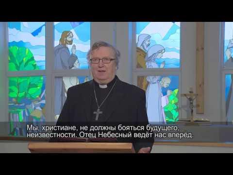 Kristinuskon ABC. Uusi vuosi - uusi toivo / Азбука христианства. Новый год - новая мечта