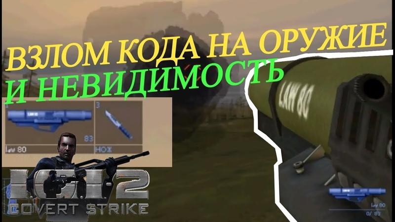 IGI 2 - Covert Strike - Читы, взлом кода на оружие и невидимость