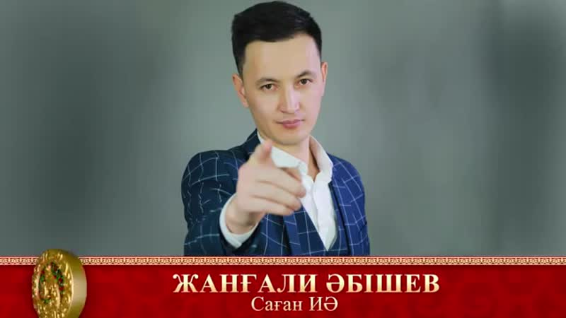 358 Жанғали Әбішев Саған ИӘ аудио