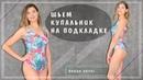 Шьем слитный купальник со вставными чашками | Шкатулка-МК