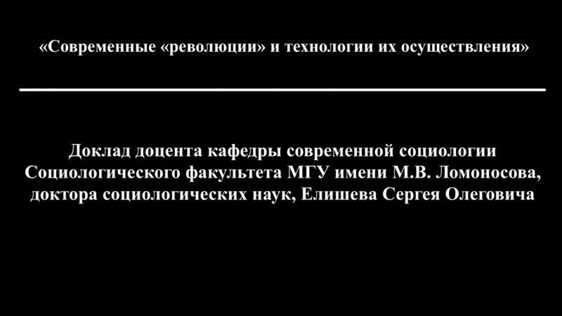 Фрагмент лекции д с н Елишева С О Современные революции и технологии их осуществления 08 10 2019 г