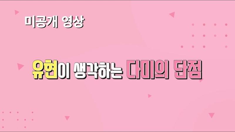 시즌11. 드림캐쳐[다미50976;현의 쉿크릿] 미공개 영상_다미의 숨겨진(?) 단점