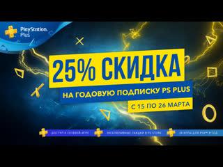 PlayStation Plus | Скидка 25% на годовую подписку