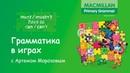 Грамматика в играх с Артемом Морозовым: must mustn't, have to, can can't
