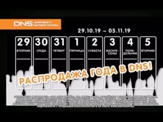 Черная пятница 2019 ДНС