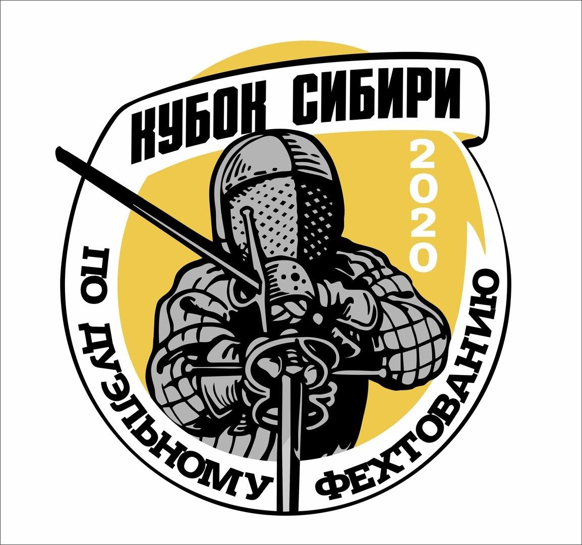 Афиша Новосибирск Кубок Сибири - 2020 по дуэльному фехтованию