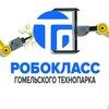 Класс робототехники Гомельского технопарка