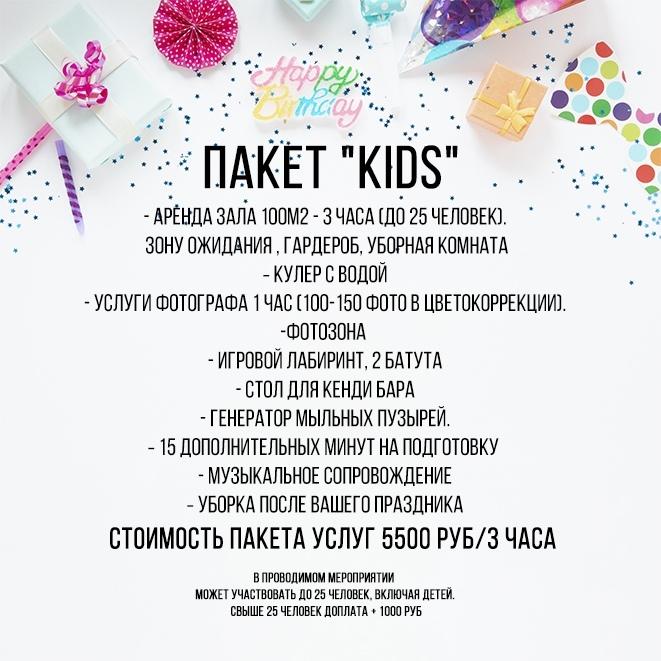 Афиша Квадрат кидс (KVADRAT KIDS)
